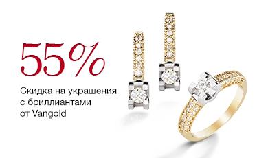 Бриллианты Vangold