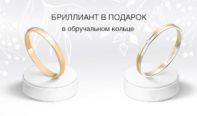 Бриллиант в подарок