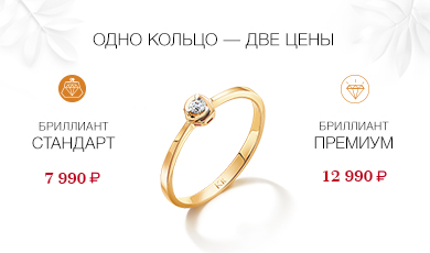 Одно кольцо - две цены